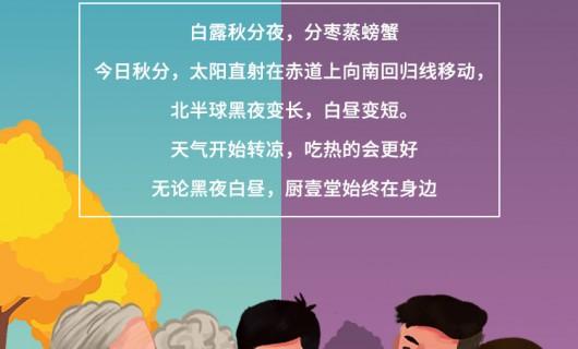 厨壹堂集成灶:白露秋分夜 分枣蒸螃蟹