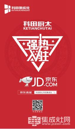 科田厨太集成灶强势入驻京东,京东旗舰店正式上线9.30日293