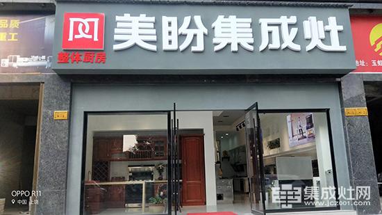 热烈祝贺美盼集成灶江西玉山新专卖店隆重上线116