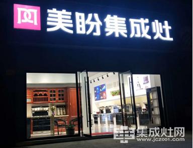 热烈祝贺美盼集成灶江西玉山新专卖店隆重上线214