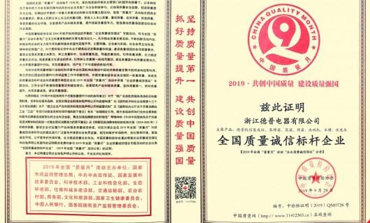 """德普凯信集成灶荣获""""全国质量诚信标杆企业"""" 实力证明一切"""