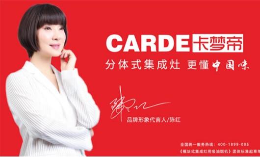 官宣 卡梦帝集成灶重磅签约著名女歌手陈红为品牌代言人
