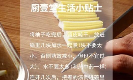 厨壹堂生活小贴士:柚子皮的妙用