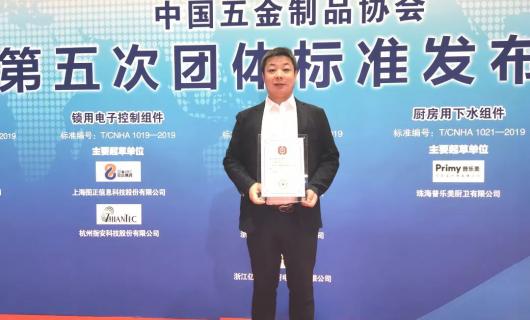 助推行森歌电器参与起草《集成灶》团体标准T/CNHA 1020-2019正式发布