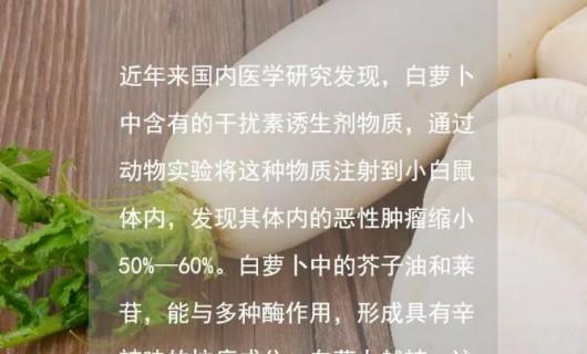 厨壹堂集成灶生活小贴士:白萝卜的保健功效