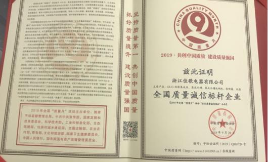 """佳歌集成灶荣获""""全国质量诚信标杆企业"""""""