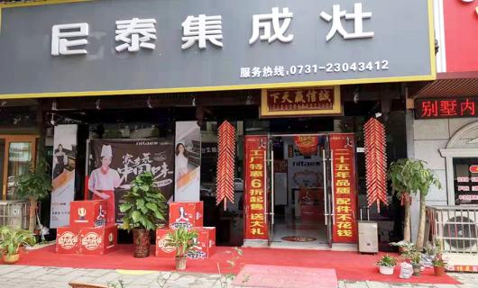 尼泰集成灶湖南醴陵店开业试营业活动圆满成功 火爆全城