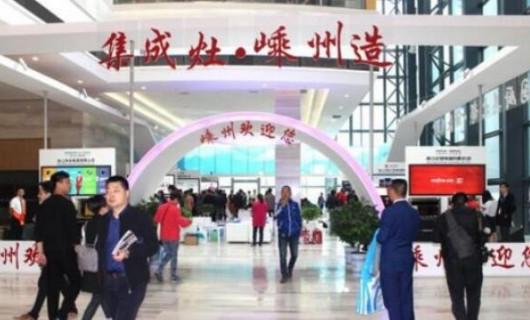 科田集成灶受邀参加第十二届中国(嵊州)电机·厨具展览会