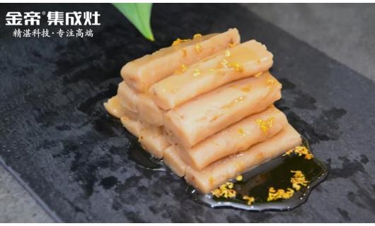 集成灶十大品牌金帝 御食记之藕粉桂花糖糕