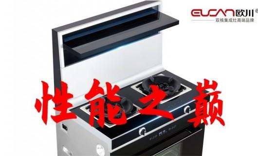 欧川集成灶:风霸X9 细节海报
