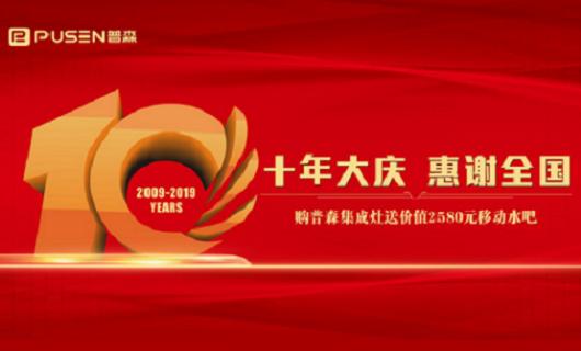 十年大庆 惠谢全国 普森集成灶第一轮抽奖名单公布