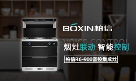 柏信JJZ-R6-900集成灶新品测评