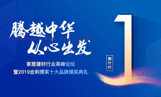 倒计时1天:群英荟萃 共话商机 腾王传媒邀您共襄峰会盛典 不见不散