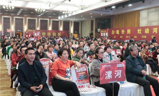 森歌集成灶董事长空降郑州 总裁价到 钜惠河南
