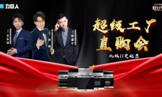 喜大普奔 力巨人集成灶超级工厂直购会浙江站圆满收官