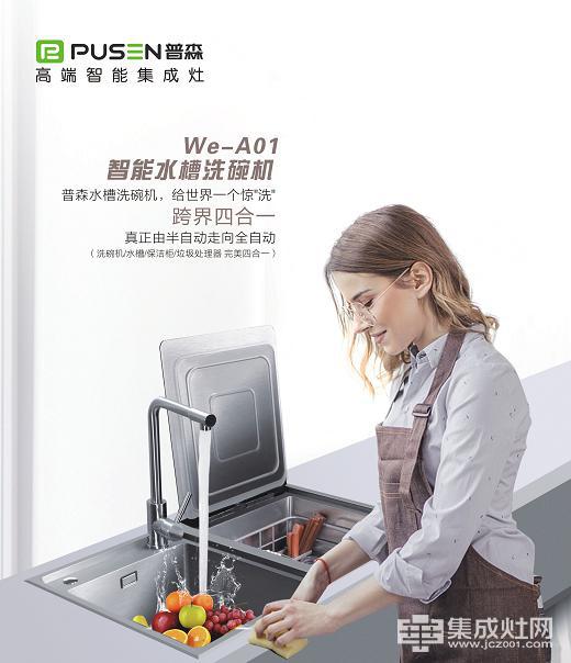 洗碗机产品