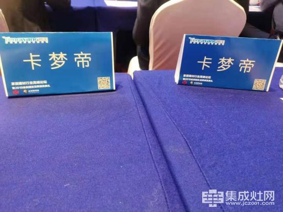 """实至名归 载誉前行 卡梦帝电器荣获行业""""金刺猬奖""""157"""