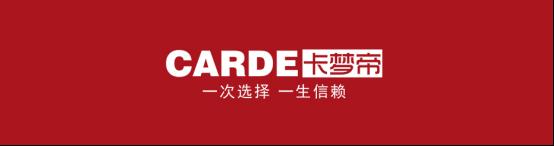 """实至名归 载誉前行 卡梦帝电器荣获行业""""金刺猬奖""""677"""
