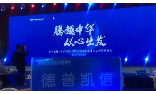 盯 德普凯信集成灶出席十大品牌颁奖典礼现场