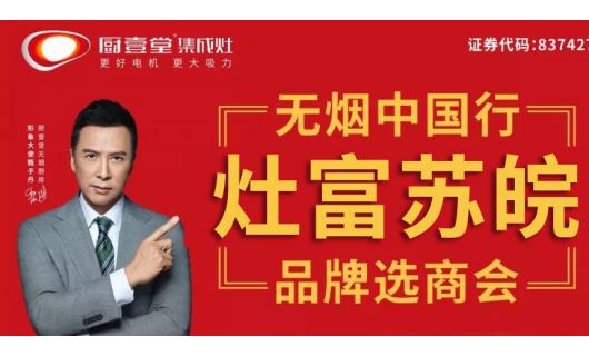 再下26城 厨壹堂集成灶2019苏皖品牌推介会掀起加盟热潮