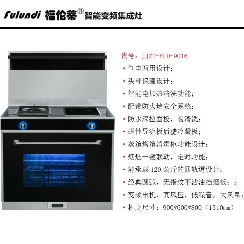 福伦蒂集成灶JJZT-FLD-9016