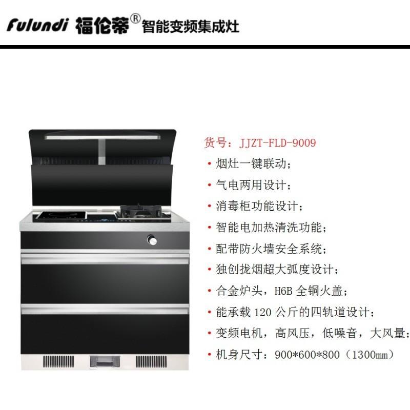 福伦蒂集成灶JJZT-FLD-9009