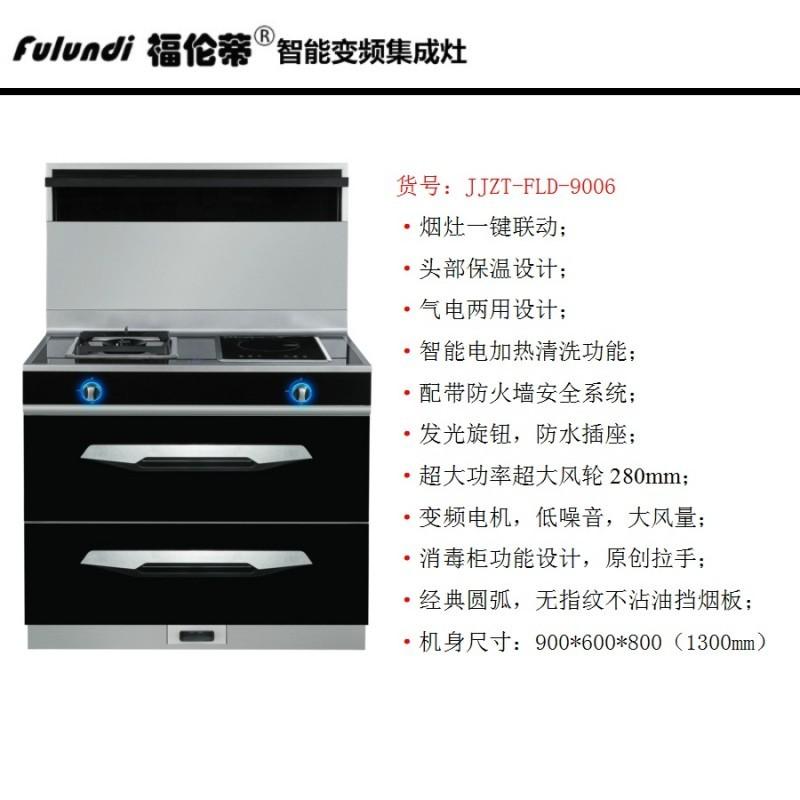 福伦蒂集成灶JJZT-FLD-9006