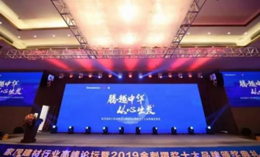 中国智灶 实力不凡 美多集成灶再次荣获2019中国集成灶最具消费者喜爱十大品牌