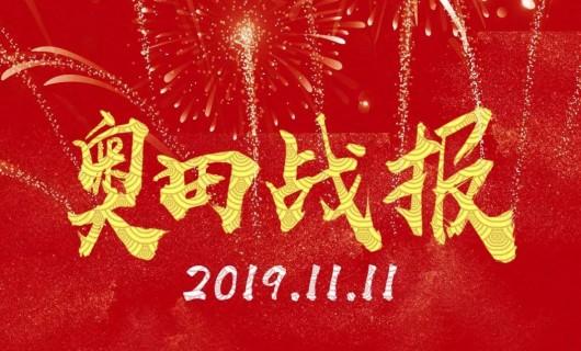 11.11战报:奥田M3蒸烤集成灶天猫销量NO.1