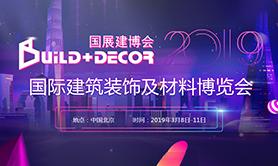 2019北京国际建筑装饰及材料博览会专题_中华集成灶网
