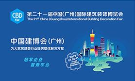 第二十一届中国(广州)国际建筑装饰博览会