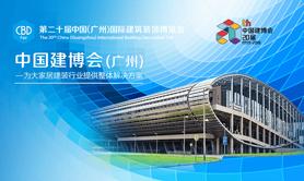 2018第20届中国(广州)国际建筑装饰博览会