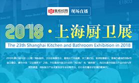 2018中国上海厨卫展活动专题