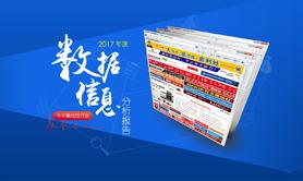 2017中国集成灶行业数据信息分析报告