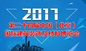 2017第二十四届中国(北京)国际建筑装饰及材料博览会