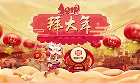 2018年中华集成灶网及集成灶企业大拜年