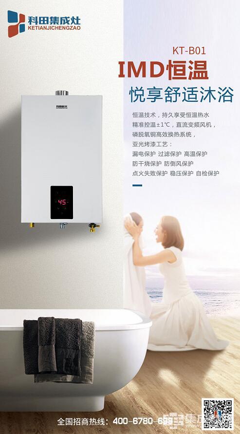 """科田燃气热水器 让你随心所""""浴""""11.29日354"""
