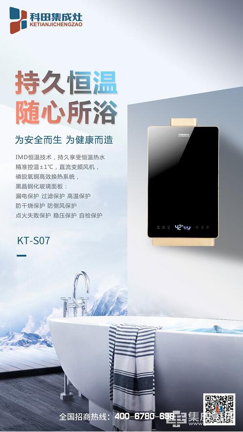 """科田燃气热水器 让你随心所""""浴""""11.29日454"""