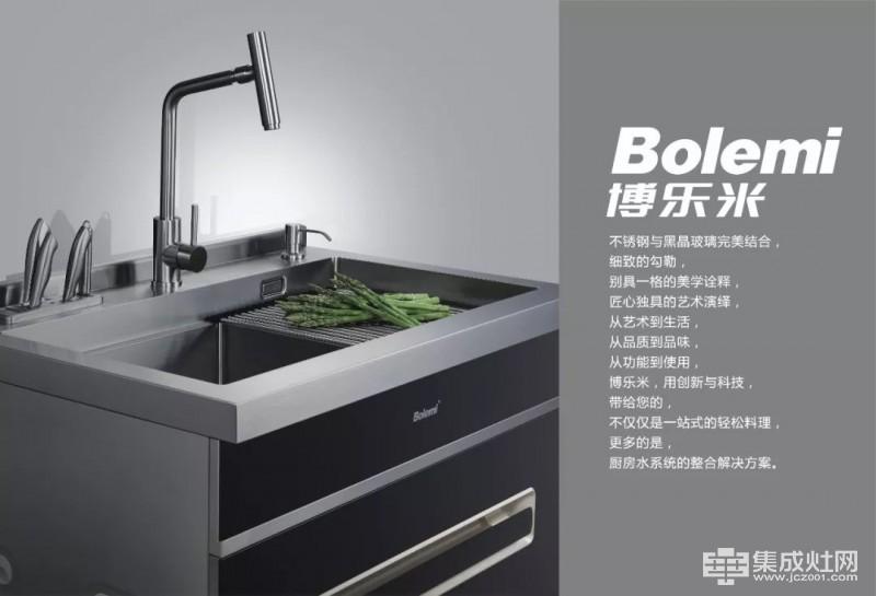 博乐米洗碗机