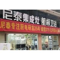 尼泰安徽滁州专卖店