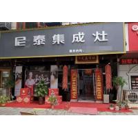 尼泰湖南醴陵专卖店