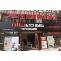 尼泰浙江东阳专卖店