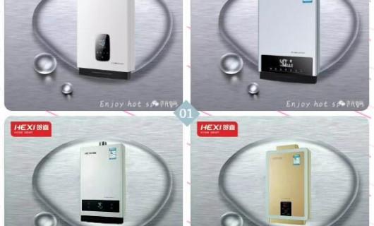 贺喜集成灶 燃气热水器 将于12月22日强势入驻京东商城 温暖上线