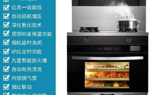 """厨房""""蒸""""神器 索太S8蒸箱集成灶"""