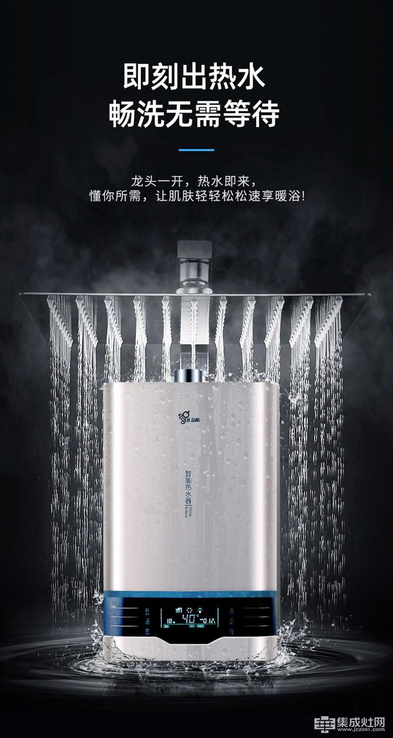 品格热水器