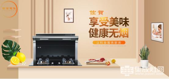 """厨房有了佐贺分体式集成灶  终于""""食""""现美好生活329"""