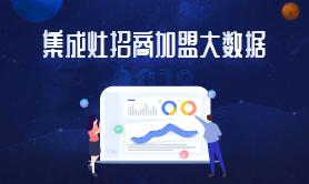 2019集成灶招商加盟大数据报告专题-中华集成灶网