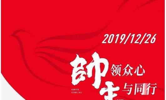 帅领众心 丰与同行 帅丰集成灶2019年经销商大会暨2020新品发布会盛大启幕