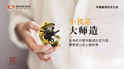 集成灶两大品牌厨壹堂集成灶:领跑行业需坚守初心与创新