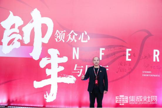 20191230 帅领众心·丰与同行  帅丰2019全国经销商大会精彩回顾225